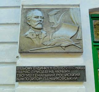 Браилов. Усадьба фон Мекк. Мемориальная доска в честь П. И. Чайковского