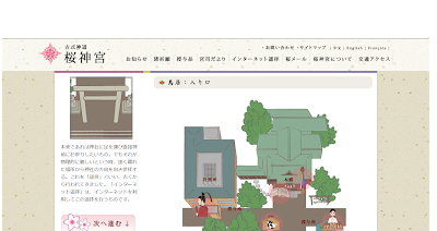 桜神宮のオンライン参拝・入り口
