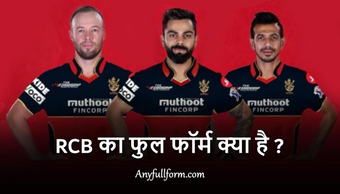 RCB Full Form in Hindi
