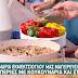 «Γεμιστές πιπεριές με κουκουνάρια και σταφίδες» από τη Μαρία Εκμεκτσίογλου (video)