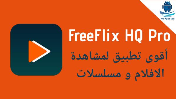 تطبيق مشاهدة الأفلام FreeFlix HQ Pro apk للاندرويد بآحدث نسخة مدفوعة مجانا