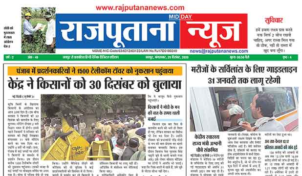 Rajputana News daily epaper 29 December 2020