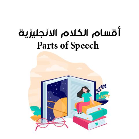 أقسام الكلام في اللغة الانجليزية