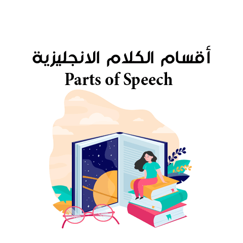 أقسام الكلام في اللغة الانجليزية Parts of Speech