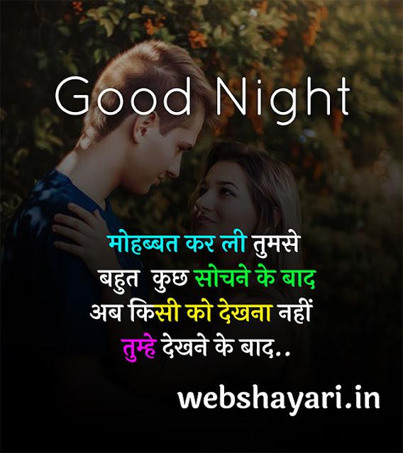 love good night love status image sharechat