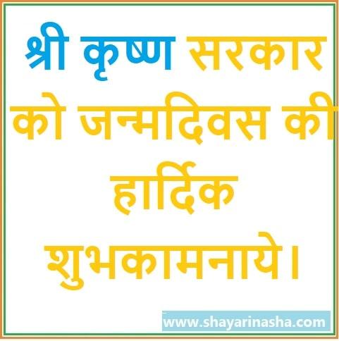 Happy Krishna Janmashtami 2020 Wishes Images
