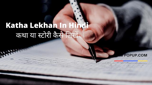 Katha Lekhan In Hindi- कथा या स्टोरी कैसे लिखें?