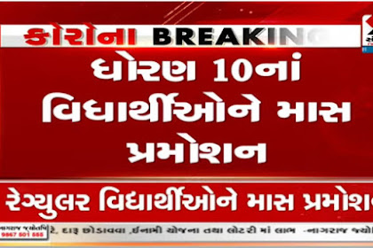 SSC Gujarat Exam News