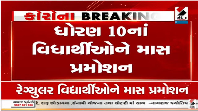 SSC Gujarat Exam News