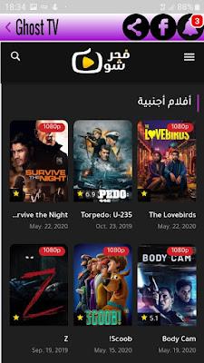 تحميل تطبيق الشبح GHOST TV لمشاهدة القنوات المشفرة و الافلام بسيرفرات متعددة