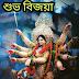 Subho Bijoya Dashami SMS, Quotes In Bengali - শুভ বিজয়া দশমীর শুভেচ্ছা মেসেজ