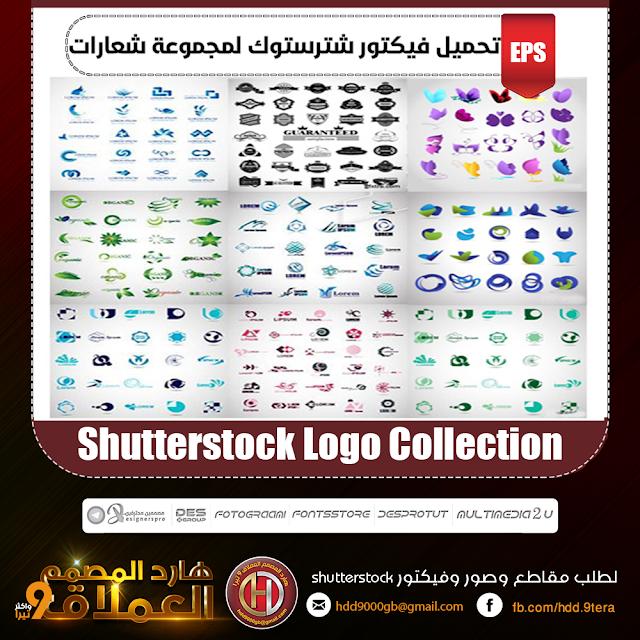 تحميل مجموعة كبيرة من الشعارات من شترستوك Shutterstock Logo Collection