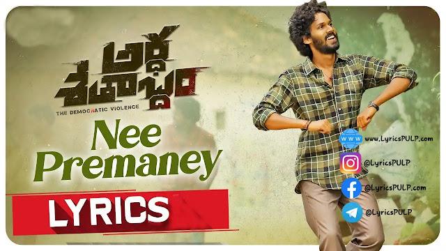 Nee Premaney Song Lyrics – ARDHASHATHABDAM Telugu Movie Song