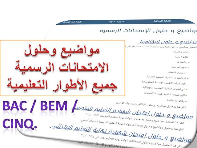 مواضيع وحلول الامتحانات الرسمية جميع الأطوار التعليمية