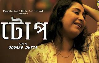 Aj Vorosai Jano Raat Kete Jai Lyrics-TOPE -Subhamita | Reshmi | Shaan | Gourab Dutta | Film Music Chitrahar