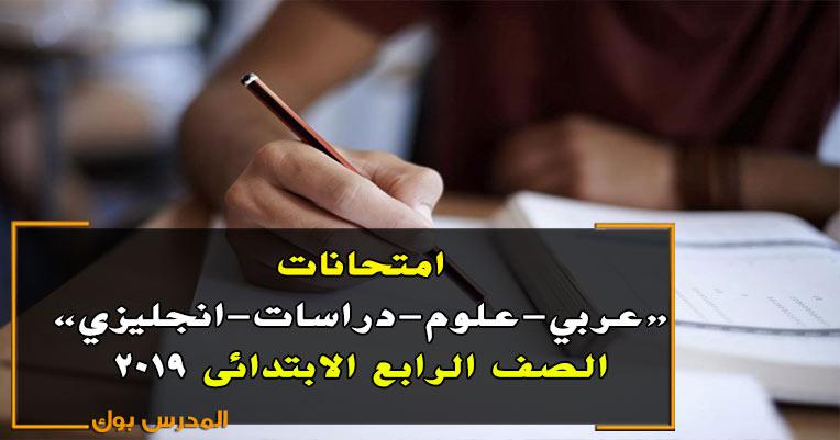 امتحانات الصف الرابع الابتدائي 2019 عربي وعلوم ودراسات وانجليزي عام وازهر حمل من هنا