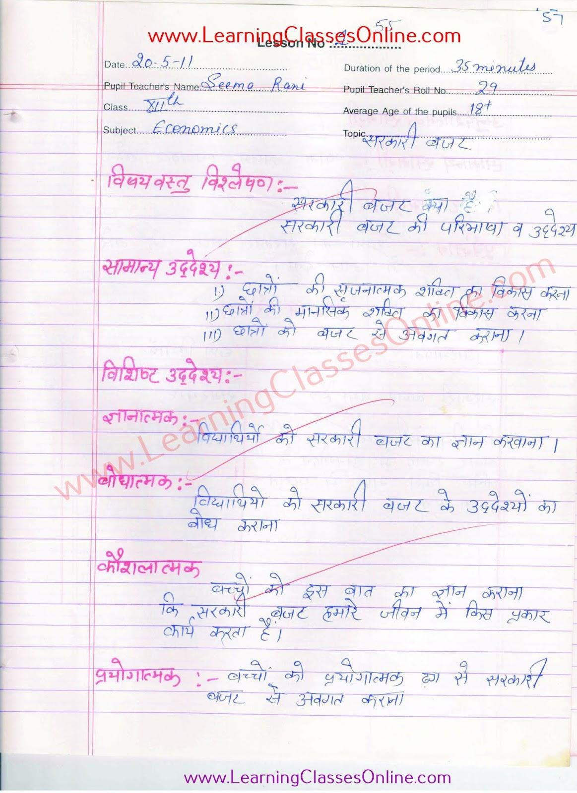 Budget Lesson Plan in Hindi - Sarkari Budget ( government budget) economics lesson plan in hindi for class 10 free download pdf