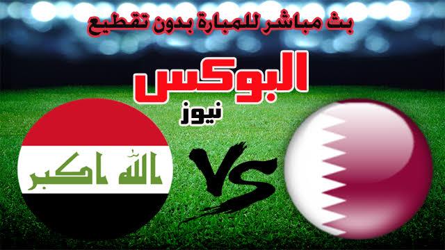 موعد مباراة قطر والعراق بث مباشر بتاريخ 26-11-2019 كأس الخليج العربي 24