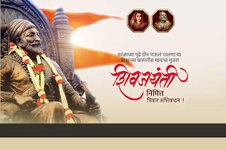 छत्रपती शिवाजी महाराज बॅनर chhatrapati Shivaji Maharaj banner