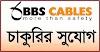 BBS Cables Limited Job Circular
