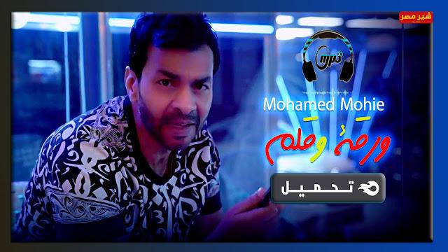 محمد محي ورقة وقلم