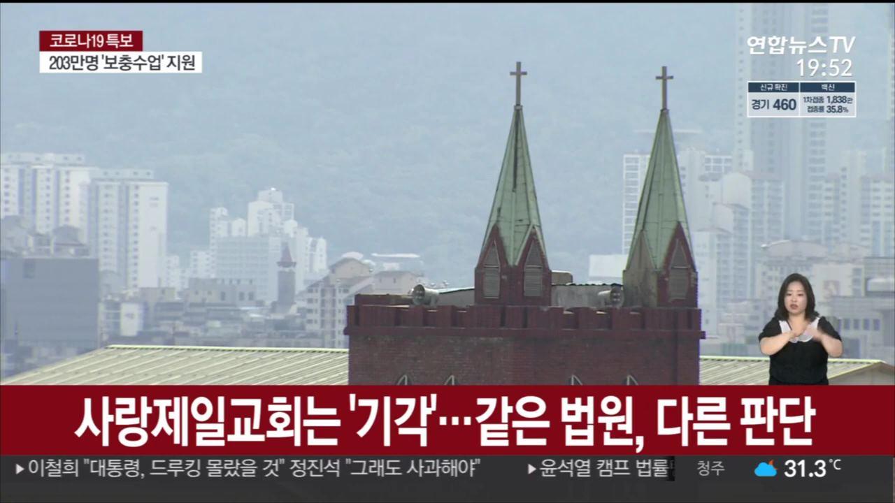대면예배 오락가락 판결 - 꾸르