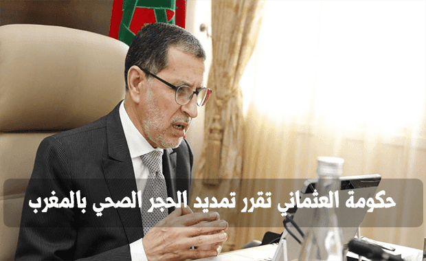 تمديد حالة الطوارئ الصحية بالمغرب إلى غاية 20 ماي المقبل