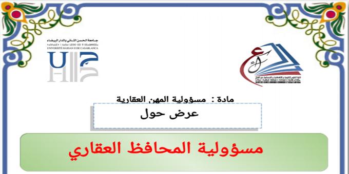 مسؤولية المحافظ العقاري pdf