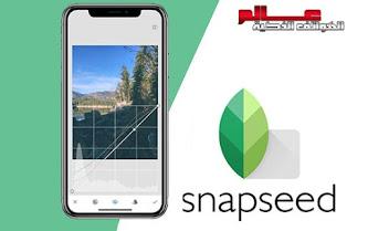 تحميل تطبيق سناب سيد Snapseed للاندرويد و الآيفون