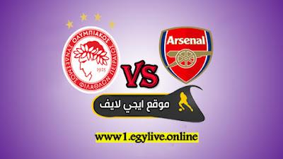 مشاهدة مباراة آرسنال وأوليمبياكوس بث مباشر اليوم - الدوري الاوربي