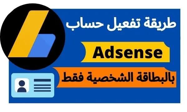 تفعيل حساب ادسنس بالبطاقة الشخصية في دقيقة - بدون بن كود أدسنس