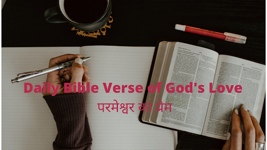 Daily Bible Verse of God's Love परमेश्वर का प्रेम