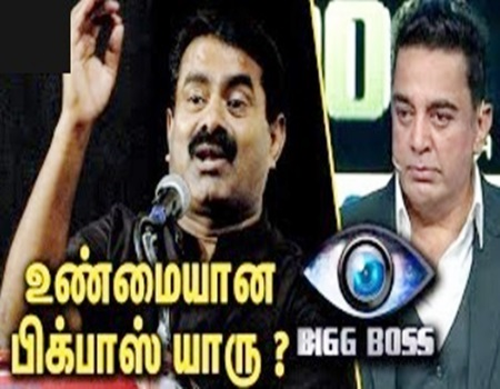 Who is the real Bigg Boss? : Seeman Speech | Vijay TV, Kamal