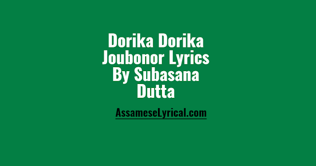 Dorika Dorika Joubonor Lyrics