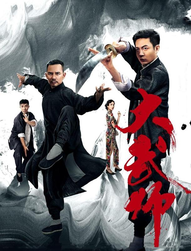 فيلم Martial Arts Master 2019 مترجم