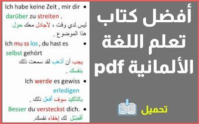 تعلم اللغة الألمانية pdf