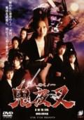 Film Shichinin no kunoichi: oniyasha (2016) Full Movie