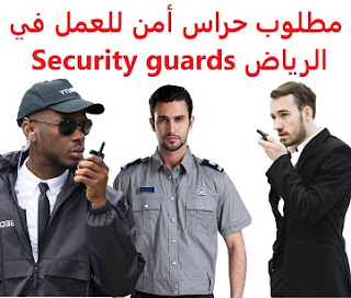 Security guards are required to work in Riyadh  To work for Arkan Al-Latifia Security Guard Company in Riyadh  Type of shift: full time  Education: Elementary  Experience: At least two years of work in the field It is preferred that the applicant be a Saudi national Must have a certificate of absence from precedents To be registered with Absher for individuals  Salary: 6000 riyals