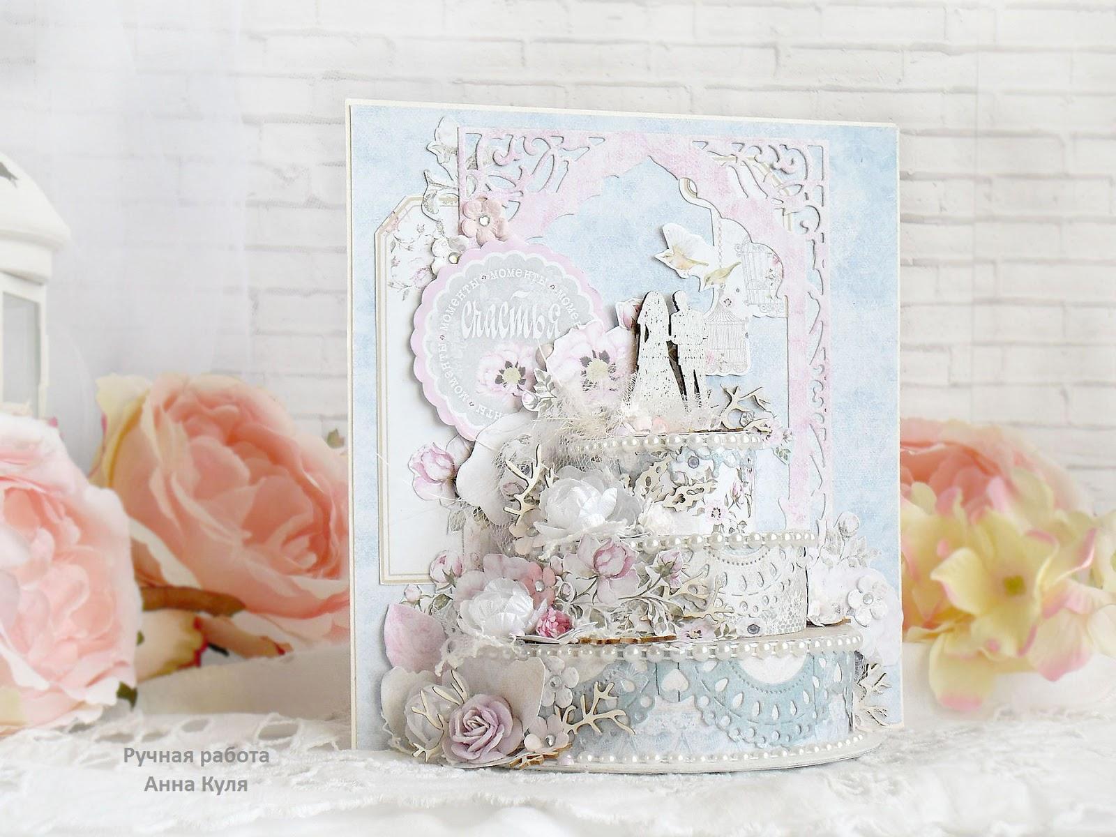 Мк по свадебной открытке скрапбукинг