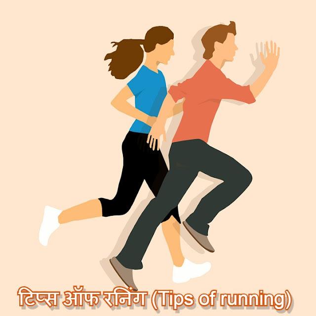 दौड़ने के फायदे और ध्यान देने वाली विशेष बातें (Benefits of running and special things to note in hindi)