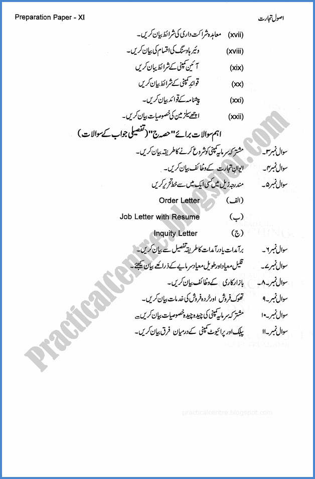 principles-of-commerce-xi-adamjee-coaching-guess-paper-2019-commerce-group