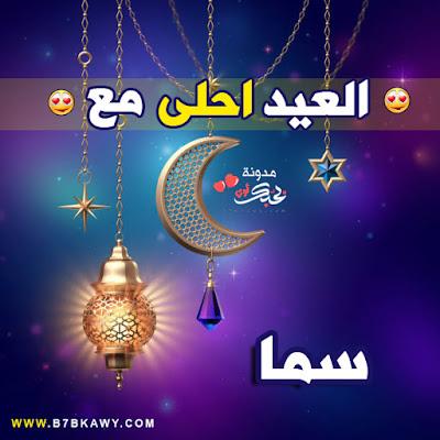 العيد احلى مع سما