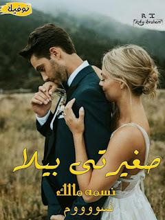رواية صغيرتي بيلا الخاتمه 2