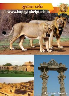 https://www.happytohelptech.in/2019/07/gujarat-darshan-book-free-download-info.html