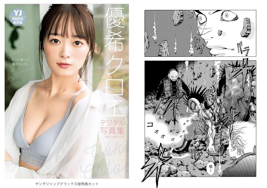 [Young Jump] 2020 No.45 優希クロエ 高槻かなこ