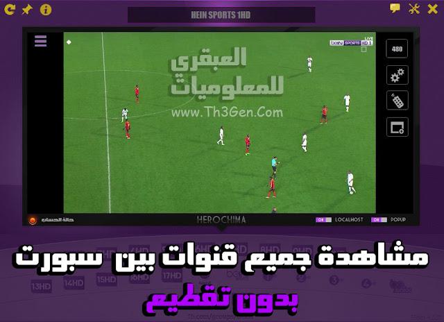 مشاهدة جميع قنوات بين سبورت بدون تقطيع مع برنامج Hein Sports