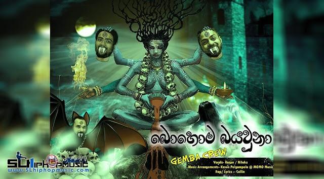 Bohoma Baya Unaa (බොහොම බයවුනා)  - Gemba Crew