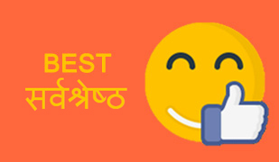 बेस्ट हिंदी स्टेट्स