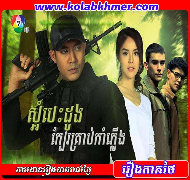 Saom Besdong Kbae Krab KamPlerng