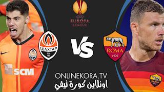 مشاهدة مباراة شاختار دونيتسك وروما بث مباشر اليوم 18-03-2021 في الدوري الأوروبي